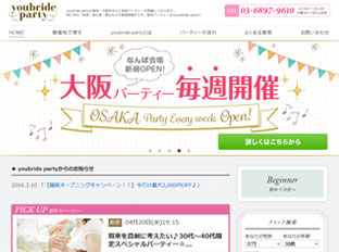 「youbride party」の公式サイト